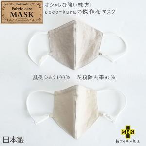 ファブリックケアマスク coco-kara (麻+シルク) フリーサイズ メール便可|utikire
