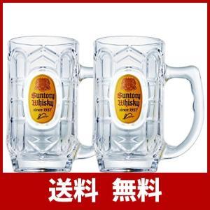 SUNTORY  角ハイジョッキ グラス 375ml 2個