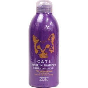 デリケートな猫の皮膚にやさしい低刺激性シャンプーです。