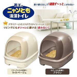 花王 ニャンとも清潔トイレセット ドームタイプ (猫用トイレ...
