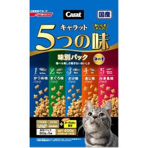 キャラット 5つの味 海の幸 1.2kg (キャラット Carat/ドライフード/キャットフード/日...