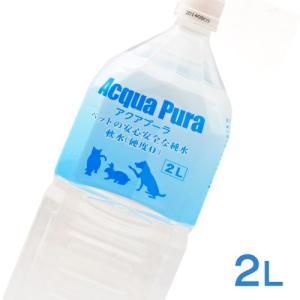 安心・安全なペット用RO純水「Acqua Pura」 Acqua Pura とは、イタリア語で「純水...