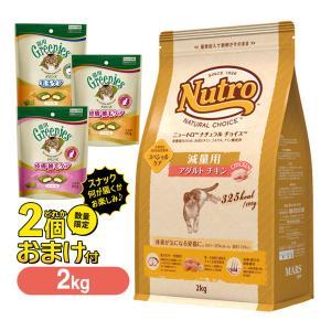 ニュートロ ナチュラルチョイス キャットフード 減量用 アダルト(成猫・1歳〜6歳)チキン 2kg