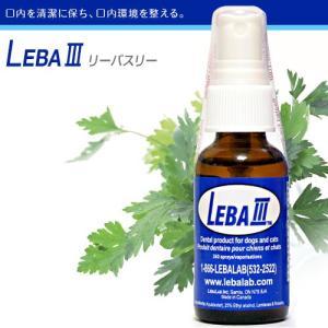 正規品 LEBAIII リーバスリー 29.6ml (お手入れ用品 デンタルケア用品/口臭予防・歯磨き)(犬用品・猫用品/ペット・ペットグッズ/ペット用品)