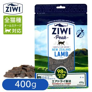 Ziwi Peak (ジウィピーク) エアドライ・キャットフード ラム 400g (ジウィピーク・ジ...