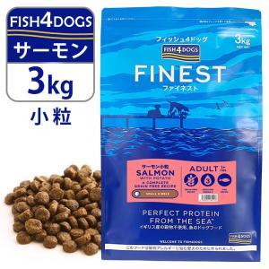 フィッシュ4ドッグ ドッグフード コンプリートフード サーモン 小粒 3kg