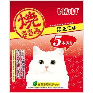いなば 焼ささみ 5本入り ほたて味 (猫 おやつ/キャットフード/猫用おやつ/猫のおやつ/猫のオヤツ/ねこのおやつ)|utopia-y
