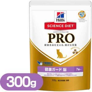 サイエンスダイエットプロ/サイエンスダイエットPRO キャットフード 猫用健康ガード 脳 高齢猫 7歳以上 300g (ドライフード/高齢猫用 シニア)