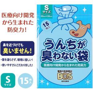うんちが臭わない袋 BOS ペット用 S 15枚入 (犬 ウンチ 袋/フンキャッチャー/ウンチ処理袋...