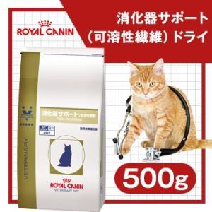 療法食 ロイヤルカナン 猫用 キャットフード 消化器サポート 可溶性繊維 500g (ロイヤルカナン 療法食 猫 消化器サポート 可溶性繊維/ドライフード/便秘)
