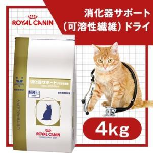 療法食 ロイヤルカナン 猫用 キャットフード 消化器サポート 可溶性繊維 4kg (ロイヤルカナン 療法食 猫 消化器サポート 可溶性繊維/ドライフード/便秘)
