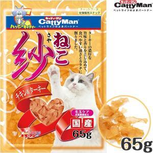 キャティーマン ねこ紗 チキン&ターキー 65g (キャットフード/猫用おやつ/猫のおやつ・猫のオヤツ・ねこのおやつ/猫用品/ペット用品/CattyMan)|utopia-y