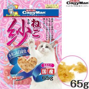 キャティーマン ねこ紗 チキン&白身魚 65g (キャットフード/猫用おやつ/猫のおやつ・猫のオヤツ・ねこのおやつ/猫用品/ペット用品/CattyMan) utopia-y
