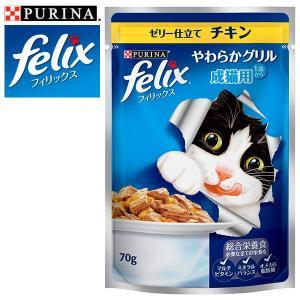 FELIX フィリックス やわらかグリル...