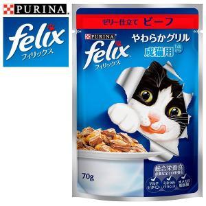 FELIX フィリックス やわらかグリル 成猫...の関連商品9