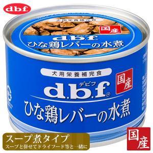 デビフペット ひな鶏レバーの水煮 150g(デ...の関連商品5