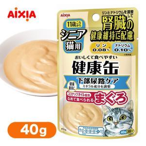 アイシア シニア猫用 健康缶 パウチ 下部尿路ケア 40g(ウェットフード・猫缶・缶詰/高齢猫用/キ...