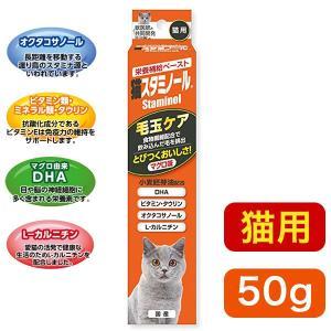 アース 猫用 スタミノール 毛玉ケア 50g (キャットフード ...