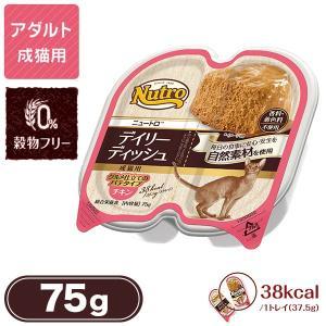ニュートロ キャット デイリーディッシュ 成猫用 チキン グルメ仕立てのパテタイプ 75g(ニュート...