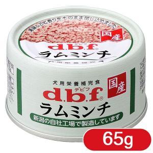 デビフ ラムミンチ 65g (デビフ(d.b....の関連商品6