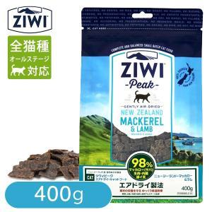 Ziwi Peak ジウィピーク/ジーウィーピーク エアドライ・キャットフード NZ マッカロー&ラ...