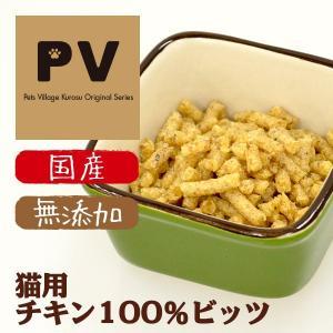 猫 おやつ 無添加 国産 PV チキン100%ビッツ 40g(キャットフード/猫用おやつ/猫のおやつ・猫のオヤツ・ねこのおやつ)|utopia-y