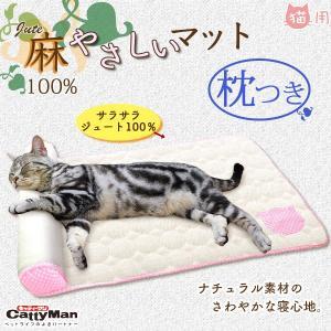 ドギーマン Jute麻100% やさしいマット 猫用 枕つき(ベッド・マット/ペットベッド/猫用品)...