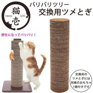 猫壱 バリバリツリー 交換用ツメとぎ(爪とぎ ダンボールタイ...