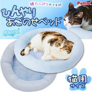 ペティオ 接触冷感 ひんやりあごのせベッド 猫用(猫 ベッド マット 夏/ひんやりグッズ・ひんやり用品) (暑さ対策/クール COOL/冷感/猫用品)