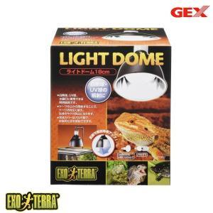 GEX エキゾテラ ライトドーム18cm PT2057(ジェックス/ライティング/照明器具/傘/トカ...