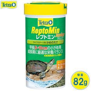 テトラ レプトミン ジュニア 82g(カメ/亀/かめ/爬虫類/水棲カメ専用飼料/フード/ごはん/えさ...