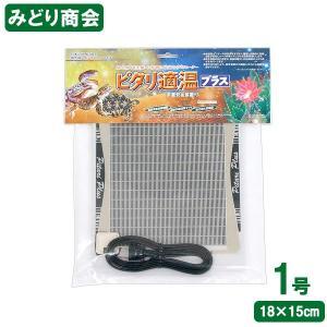 日本が世界に誇る最先端技術! 外気温に応じて自動的に表面温度が上下するヒーター!  このヒーター独特...