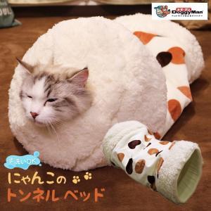 ドギーマン にゃんこのトンネルベッド ■ 秋 冬 ベッド ベット マット 洗える 猫 キャット あっ...