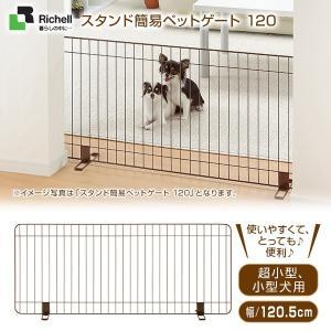 リッチェル スタンド簡易ペットゲート 120 ブラウン (ゲート 超小型犬・小型犬用/柵・フェンス)(ペットゲート・ペットフェンス) 同梱不可 cc-sgh