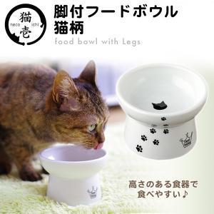 猫壱 ハッピーダイニング 脚付フードボウル 猫柄(猫用食器/...