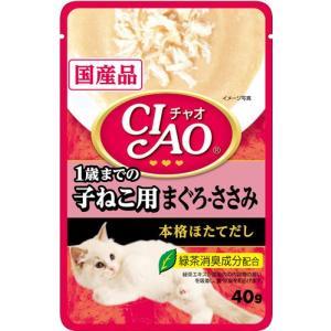 チャオ CIAO チャオパウチ 1歳までの子ねこ用 まぐろ・ささみ 40g (キャットフード/猫用お...