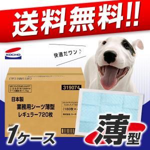 コーチョー 日本製 業務用 シーツ 薄型 1ケース(ペットシ...