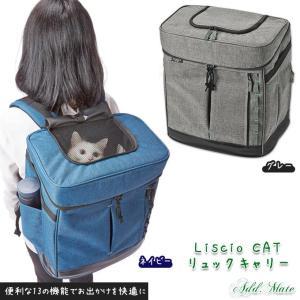 猫用キャリーバッグ アドメイト Liscio CAT リュックキャリー(グレー ネイビー) ■ 〜8kg お出かけ・お散歩グッズ リュックキャリー Add.mate|utopia-y