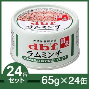 デビフ ラムミンチ 1ケース 65g×24缶 ...の関連商品5