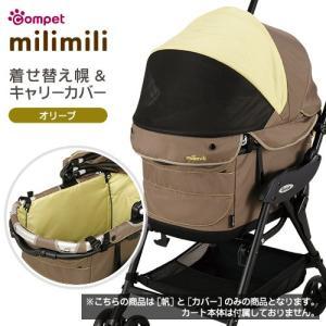 コムペット ミリミリ(milimili) 着せ替え幌&キャリーカバー オリーブ