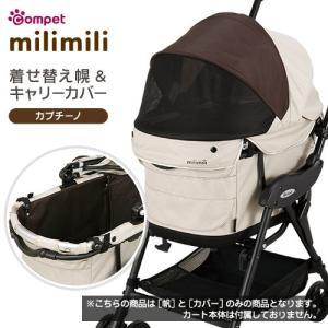 コムペット ミリミリ(milimili) 着せ替え幌&キャリーカバー カプチーノ