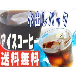 送料無料水出しアイスコーヒー 1袋5パック入りが5袋合計25パック 3800円