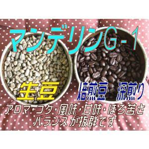 マンデリンコーヒー1・5kg 特別焙煎! 送料無料 3600...