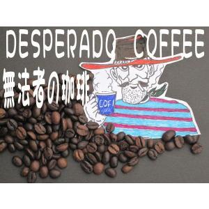 ブラジル、モカ、マンデリンのアラビカ種の正統派のコーヒーに アウトロー的な、ロブスタパーチメントAB...