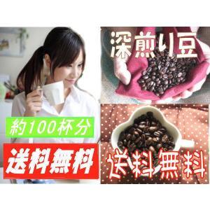 マンデリンコーヒー1kg ,特別焙煎! 送料無料...