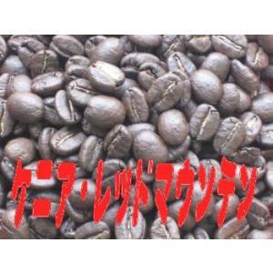 ケニアの中でも特に優れた土壌に育まれて栽培された豆 特に柑橘系スパイスが効いた風味は、絶品です。