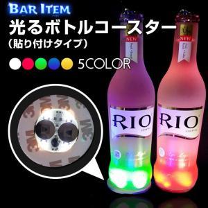 LED 光る ボトル コースター ステッカー 6cm 演出 バー クラブ イベント ディスプレイ ハーバリウム|utsunomiyahonpo