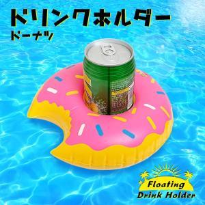 フロート ドリンクホルダー ドーナツ 浮き輪 インスタ SNS 可愛い プール ビーチ 海 リゾート フェス 旅行 イベント 雑貨 グッズ 夏祭り|utsunomiyahonpo