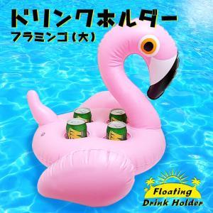フロート ドリンクホルダー フラミンゴ 大 浮き輪 インスタ SNS 可愛い プール ビーチ 海 リゾート フェス 旅行 イベント 雑貨 グッズ 夏祭り|utsunomiyahonpo