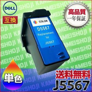 インク J5567 DELL デル 汎用(J 5567 互換 インク)カラーJ5567 リサイクルインク utsunomiyahonpo